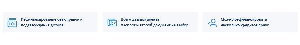 Преимущества рефинансирования кредитов в банке Уралсиб