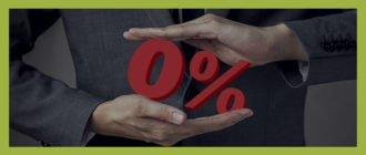 В чем выгода займа без процентов для МФО
