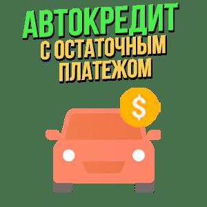 Автокредит с остаточным платежом