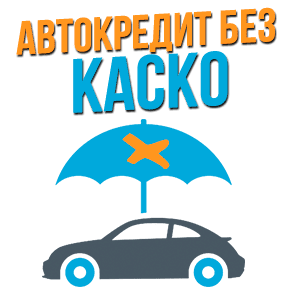 Автокредиты без КАСКО