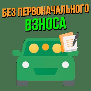 Автокредиты без первоначального взноса