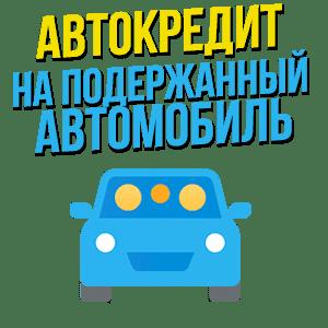 Автокредиты на подержанный автомобиль