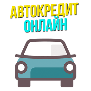 Автокредиты онлайн