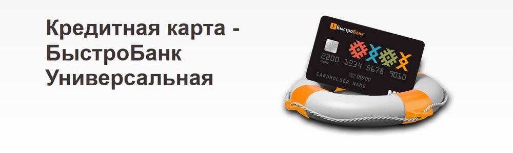 Оформить кредитную карту БыстроБанка