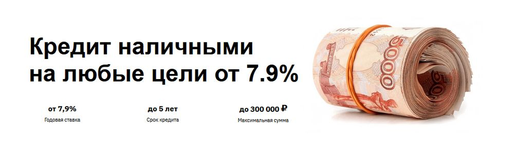 Оформить кредит наличными в БыстроБанке онлайн