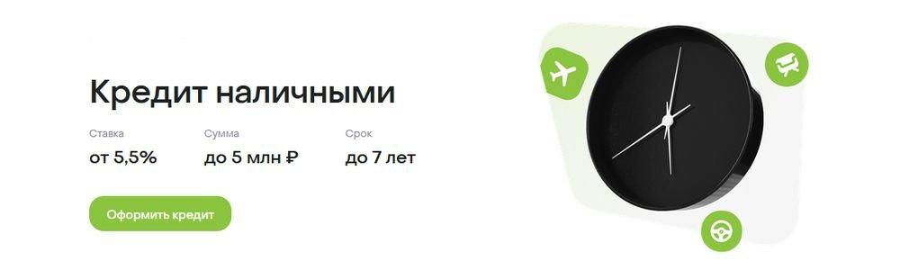 Поучить кредит наличными в банке ДОМ.РФ