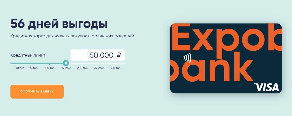 Оформить кредитную карту «Выгода» Экспобанка