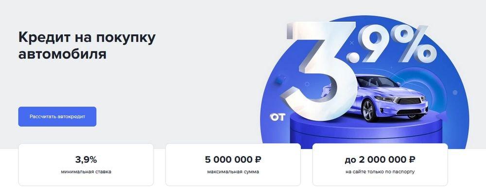 Подать заявку на автокредит в Газпромбанк