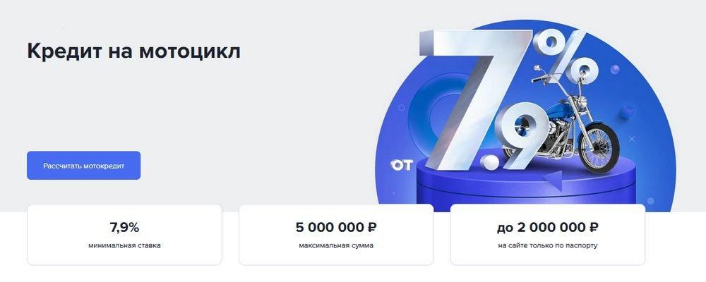 Оформить кредит на покупку мотоцикла в Газпромбанке