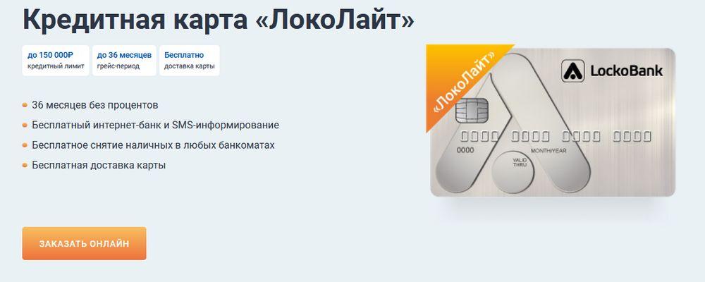 Оформить кредитную карту «ЛокоЛайт» от Локобанка