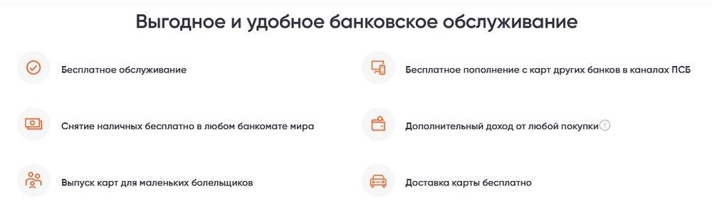 Преимущества дебетовой карты для болельиков ЦСКА