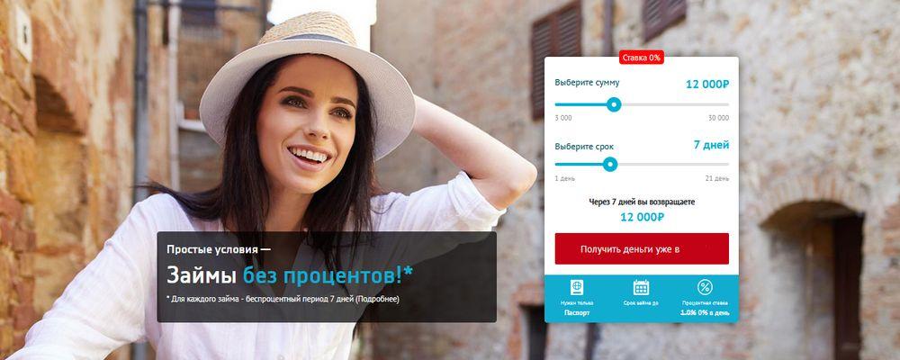 Оформить микрозайм СМСФинанс онлайн