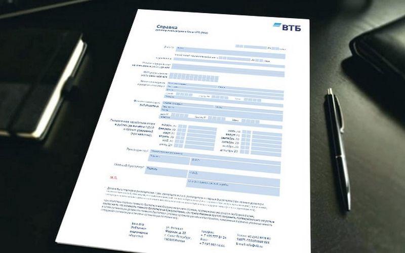 Скачать бланк справки по форме банка ВТБ