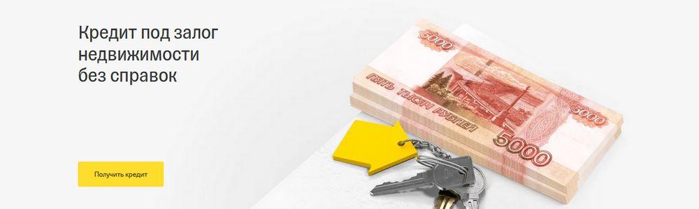 Оформить кредит под залог недвижимости от Тинькофф