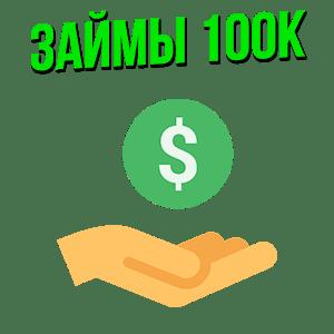 Займы 100000 рублей