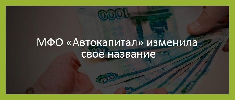 МФО «Автокапитал» изменила свое название