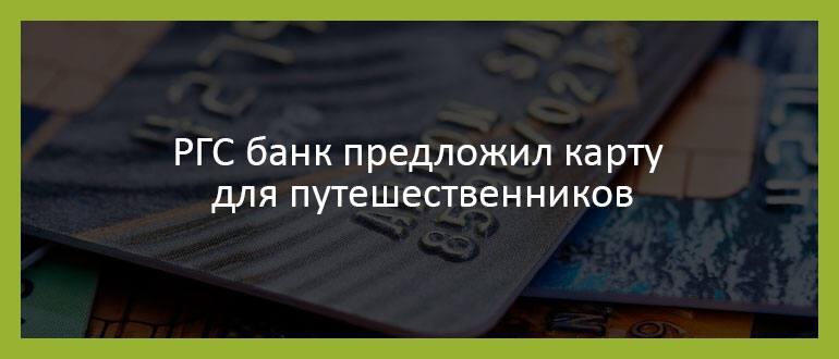 РГС банк предложил карту для путешественников